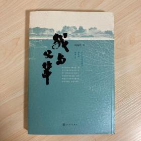 【签名本】【钤印本】【毛边本】《我与父辈》  阎连科亲笔签名+钤印本