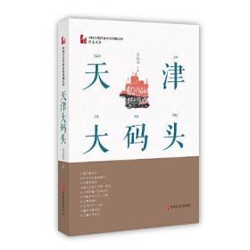 天津大码头/中国专业作家小说典藏文库