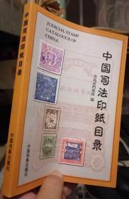 中国司法印纸目录(资料书)