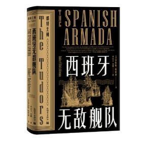 西班牙无敌舰队