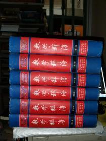 数学辞海.第1-6卷