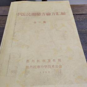 中医民间秘方验方汇编第一集