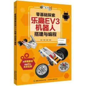 零基础探索乐高EV3机器人搭建与编程