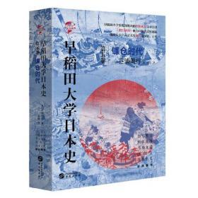 新书--华文全球史:早稻田大学日本史 第五卷 镰仓时代(精装)