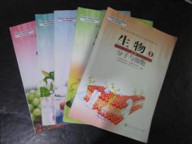 人教版高中生物教材全套5本高中课本教科书 【有笔迹】