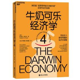 牛奶可乐经济学4