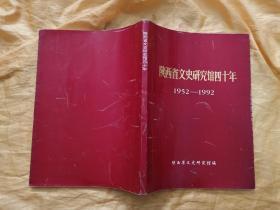 陕西省文史研究馆四十年 1952—1992