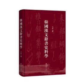 韩国汉文辞书史料学(精装)
