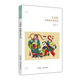华夏文库民俗书系:木和纸--朱仙镇木版年画
