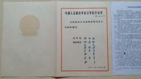 1963年南京*区许世友,柯庆施颁-任命书(近全品)