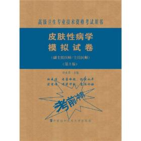 皮肤性病学模拟试卷(第2版)——高级医师进阶(副主任医师/主任医师)