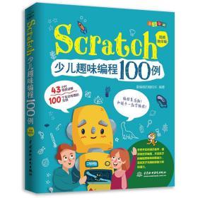 Scratch少儿趣味编程100例(视频教学版)