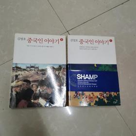 中国人的故事1-金明浩(韩文版);中国人的故事2-金明浩(韩文版);2本合售