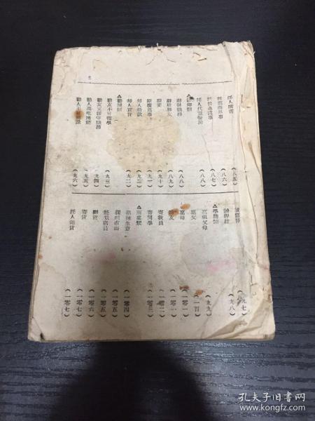 民国湘益印书局《精选活套酬世尺牍》卷首、卷二一册