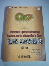 微分方程、动力系统与混沌导论 第2版 图灵数学统计学丛书19