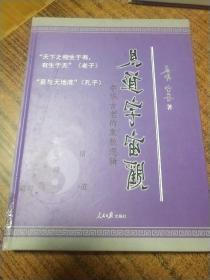 正版精装 易道宇宙观—中国古老的象数逻辑周易研究图书 易学八卦