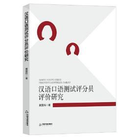 汉语口语测试评分员评价研究
