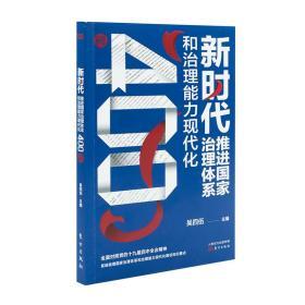 新时代推进国家治理体系和治理能力现代化400问