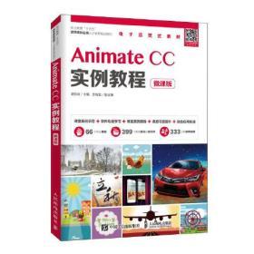 Animate CC实例教程 Animate CC shi li jiao cheng 专著 微课版 湛邵斌主编