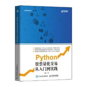 Python股票量化交易从入门到实践