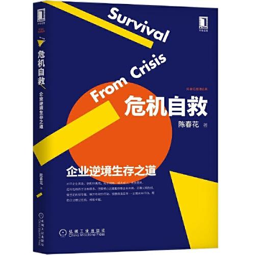 危机自救:企业逆境生存之道