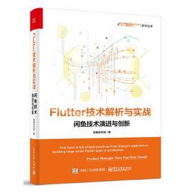 《Flutter技术解析与实战 闲鱼技术演进与创新