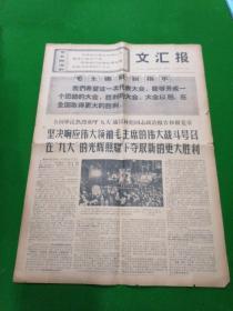 文汇报 第7843号 1969年4月16日(只有一页,见图)