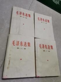 毛泽东选集(1-4全)(4本都是1967年印刷)