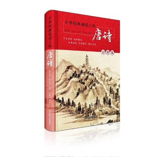 中华经典诵读工程-唐诗