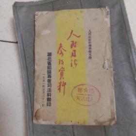 人民司法参考资料  1951年湖北省郧阳专署司法科印