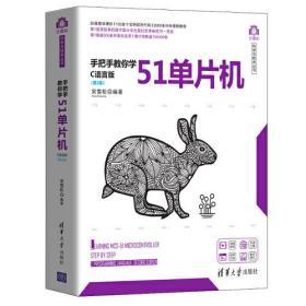 库存书 手把手教你学51单片机——C语言版(第2版)(计算机科学与技术丛书)