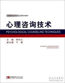 二手正版 心理咨询技术/高等院校应用型专业心理学系列教材