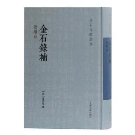 新书--金石文献丛刊:金石录补(附续跋) (精装)
