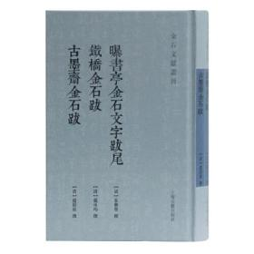 新书--金石文献丛刊:曝书亭金石文字跋尾铁桥金石跋古墨斋金石跋(精装)