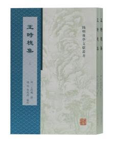 王时槐集(全二册)(阳明后学文献丛书)