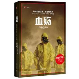 译文纪实系列·血殇:埃博拉的过去、现在和未来