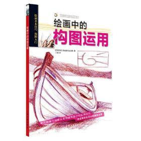 新书--西方绘画技法经典教程:绘画中的构图运用