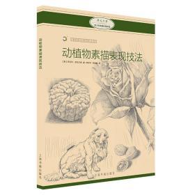 西方绘画技法经典教程·动植物素描表现技法