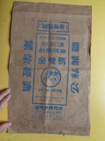 1957年 北京市地方国营清河联合工厂 针织袜厂《金双马》丝光线袜包装纸(商标)【尽寸:44×27】