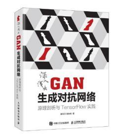 深入浅出GAN生成对抗网络 原理剖析与TensorFlow实践