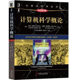 计算机科学概论原书第七版 内尔黛尔 机械工业9787111654629