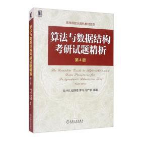 算法与数据结构考研试题精析 第四版第4版 陈守孔胡潇琨李玲冯广慧 机械工业出版社 9787111654759