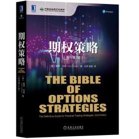 期权策略:the definitive guide for practical trading strategies