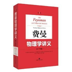 费曼物理学讲义