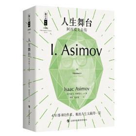 哲人石丛书珍藏版19·人生舞台:阿西莫夫自传