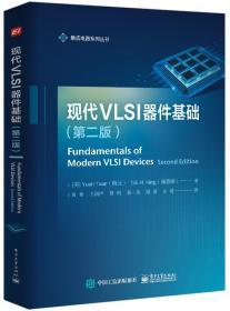 现代VLSI器件基础(第二版)
