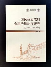 国民政府战时金融法律制度研究(1937-1945年)