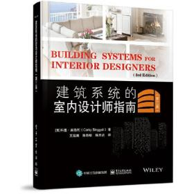 建筑系统的室内设计师指南(第3版)