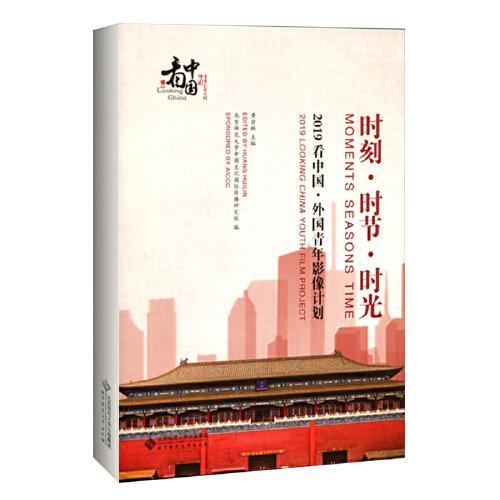 时刻·时节·时光——2019看中国·外国青年影像计划
