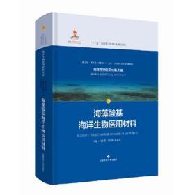 海藻酸基海洋生物医用材料(海洋生物医用材料大系)1I24a